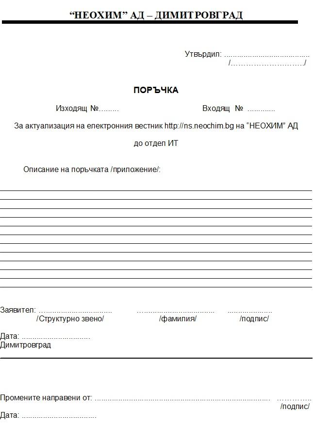 3d2972d73cf Поръчка за актуализация на електронния вестник